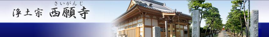 浄土宗 西願寺
